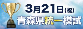 青森県統一模試