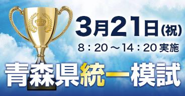 青森県統一模試 3月21日(祝) 8:20〜14:20実施