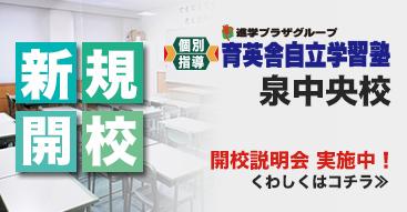 新規開校 育英舎自立学習塾 泉中央校