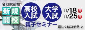 名取駅前校親子セミナー