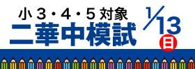 二華中模試2019年第1回