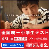 6/3(日)全国統一小学生テスト