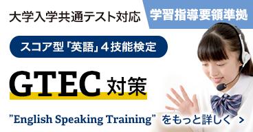 EST for GTEC
