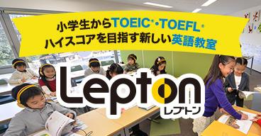 小学生からTOEIC・TOEFL ハイスコアを目指す新しい英語教室