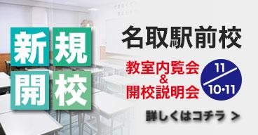 新規開校 名取駅前校