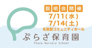 ぷらざ保育園