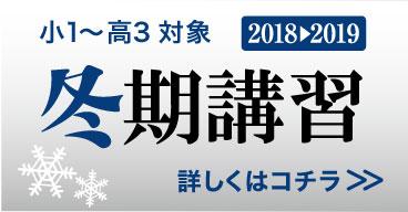 冬期講習2018