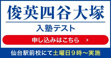 俊英四谷大塚入塾テスト