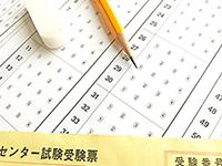 大学入試対策コース
