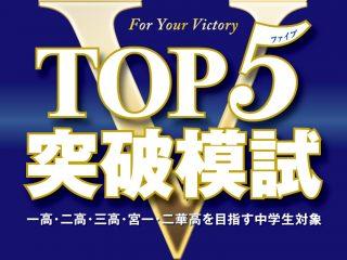 保護中: 【TOP5突破模試】中学3年生_出題問題の解説動画