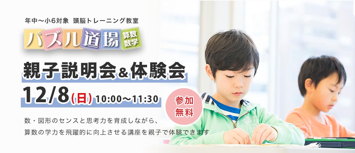 パズル道場_親子説明会体験会1208