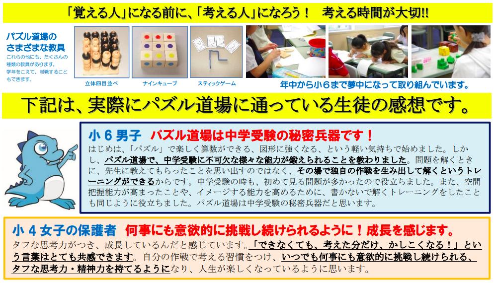 パズル道場_通塾生徒の感想
