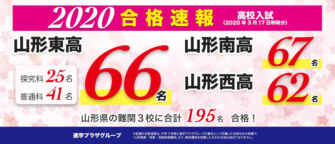 合格速報_2020高校入試