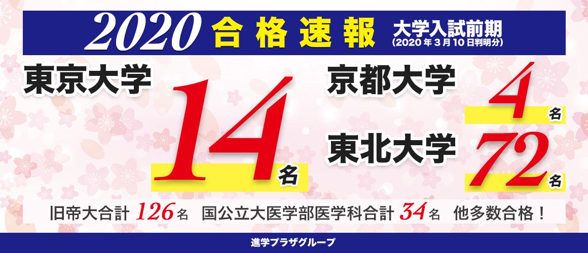 合格速報_2020大学入試