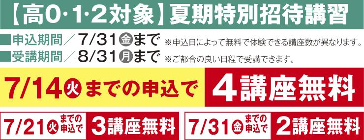 福島_高校0/1/2東進_夏期講習