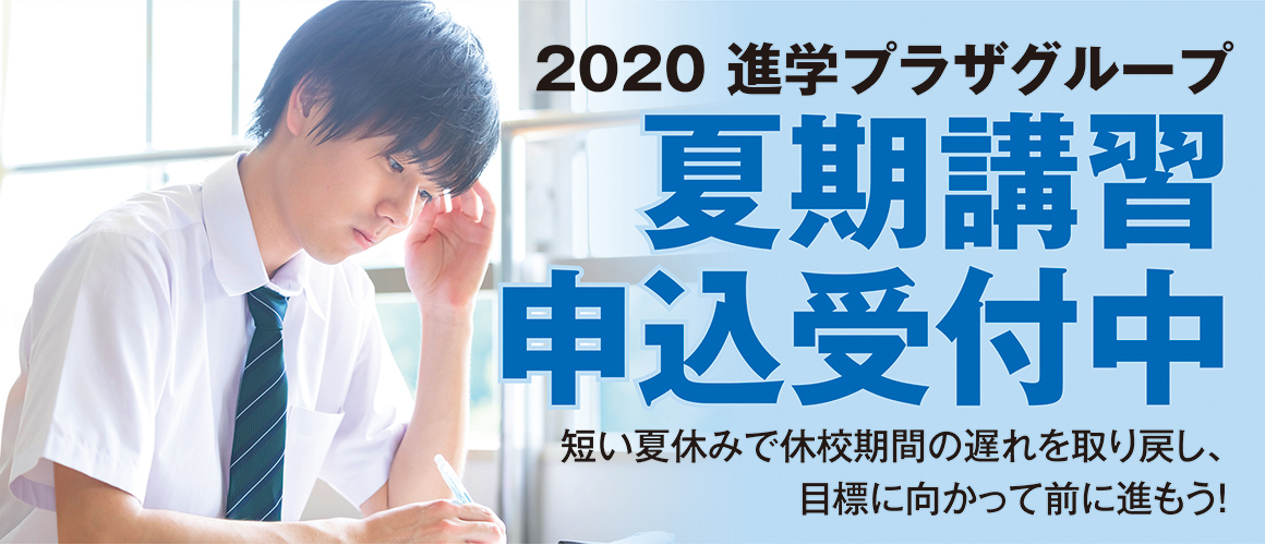 夏期講習2020