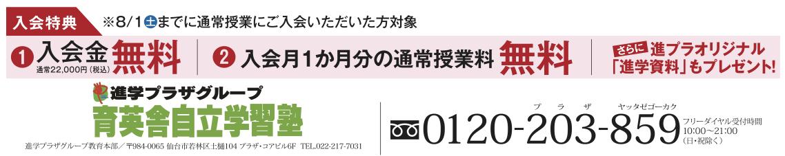 育英舎自立学習塾_入会特典