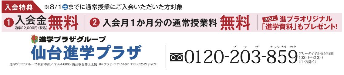 進学プラザ_入会特典