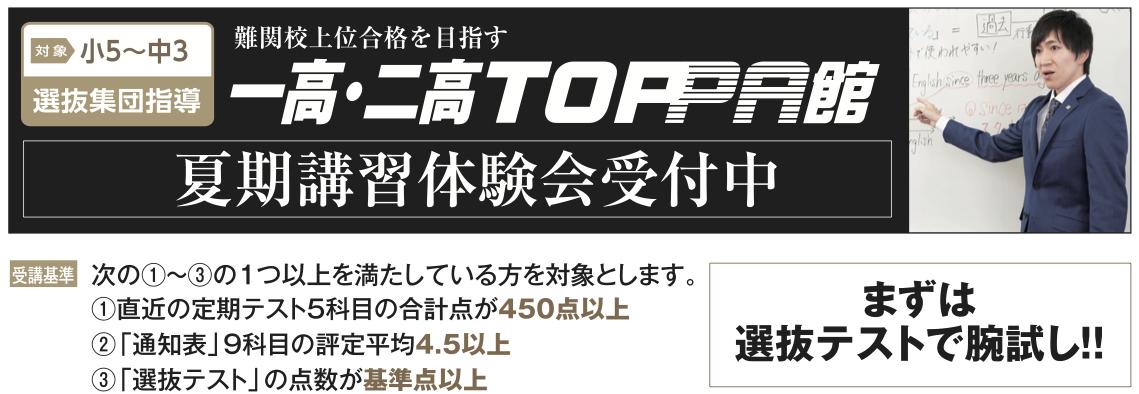 一高二高TOPPA_夏期講習受付
