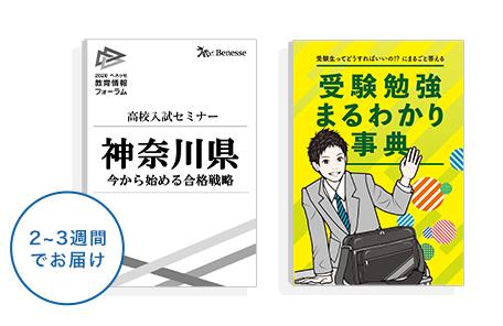 高校入試セミナー資料