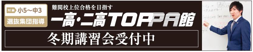 一高・二高TOPPA館|小5〜中3対象<選抜集団指導>