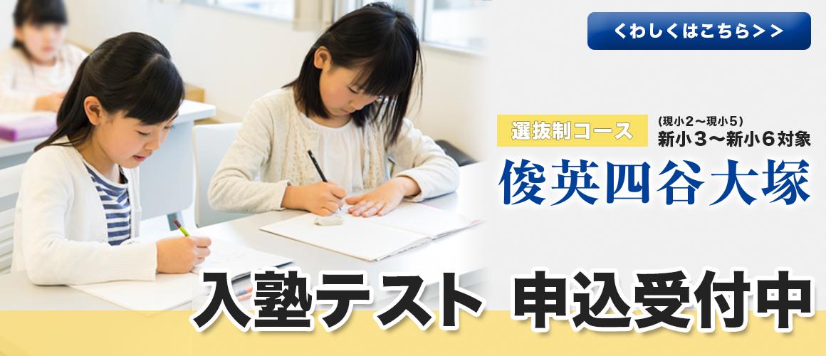 四谷_入塾テスト