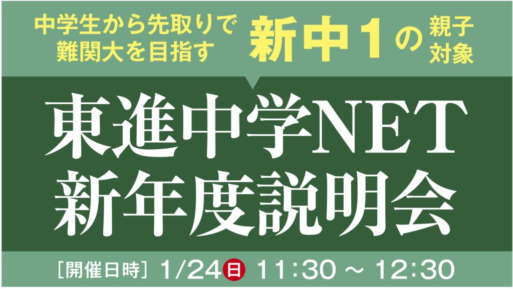 東進中学NET新年度説明会