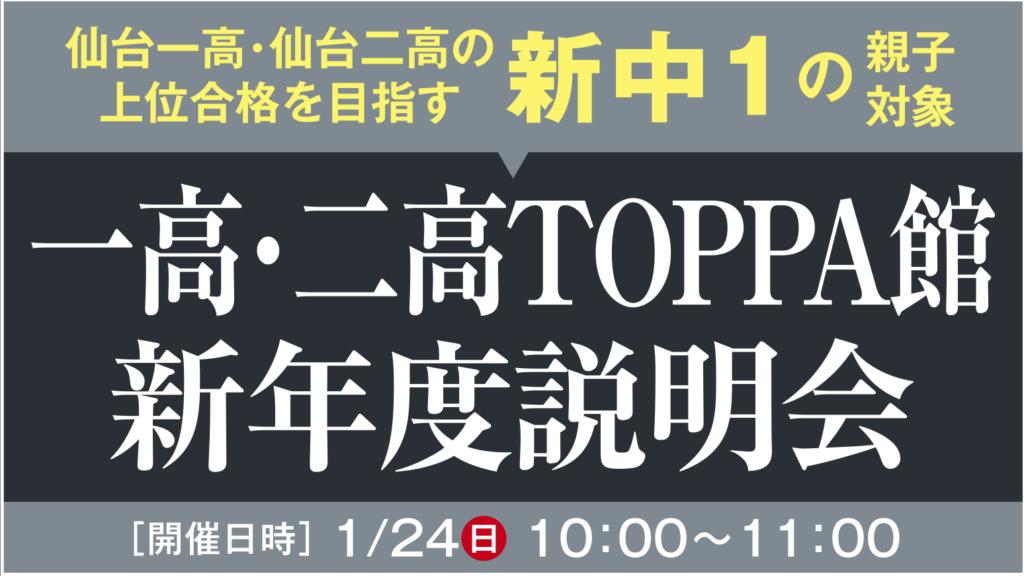一高・二高TOPPA館新年度説明会
