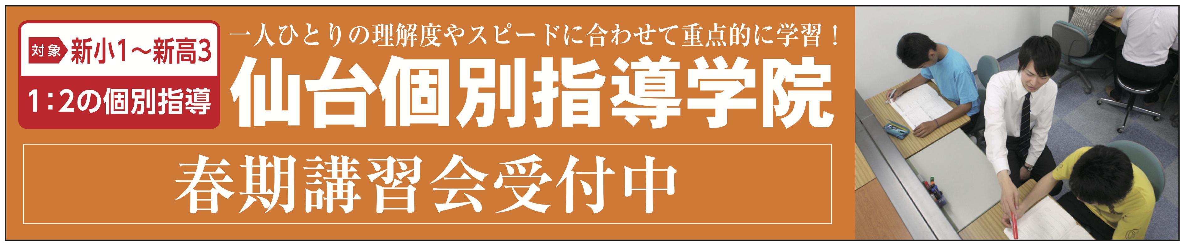 仙台個別指導学院_春期講習2021