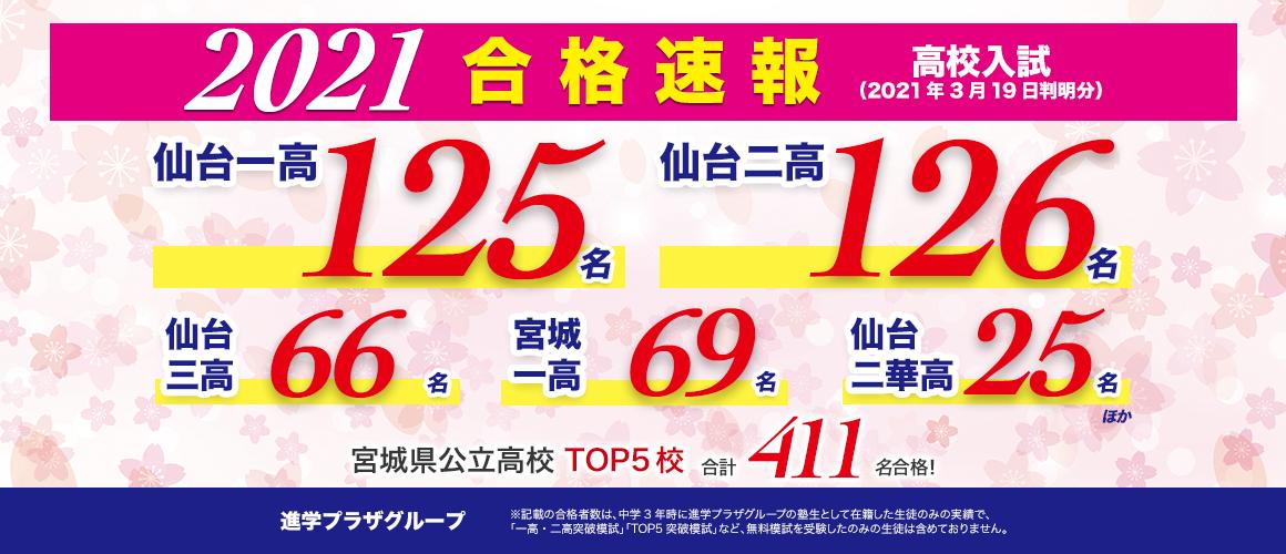 合格速報_2021高校入試