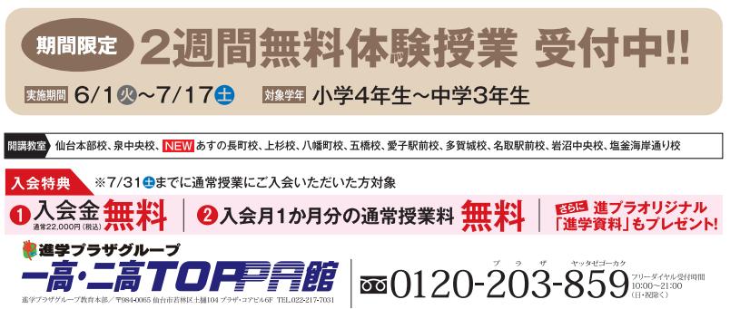 一高二高TOPPA_無料体験授業