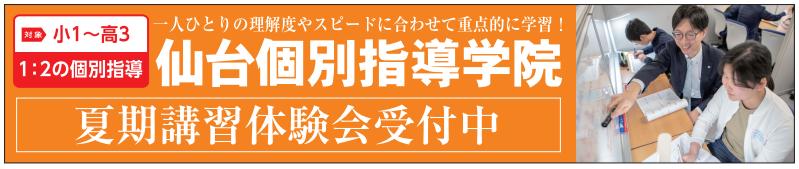 仙台個別指導学院_夏期講習受付