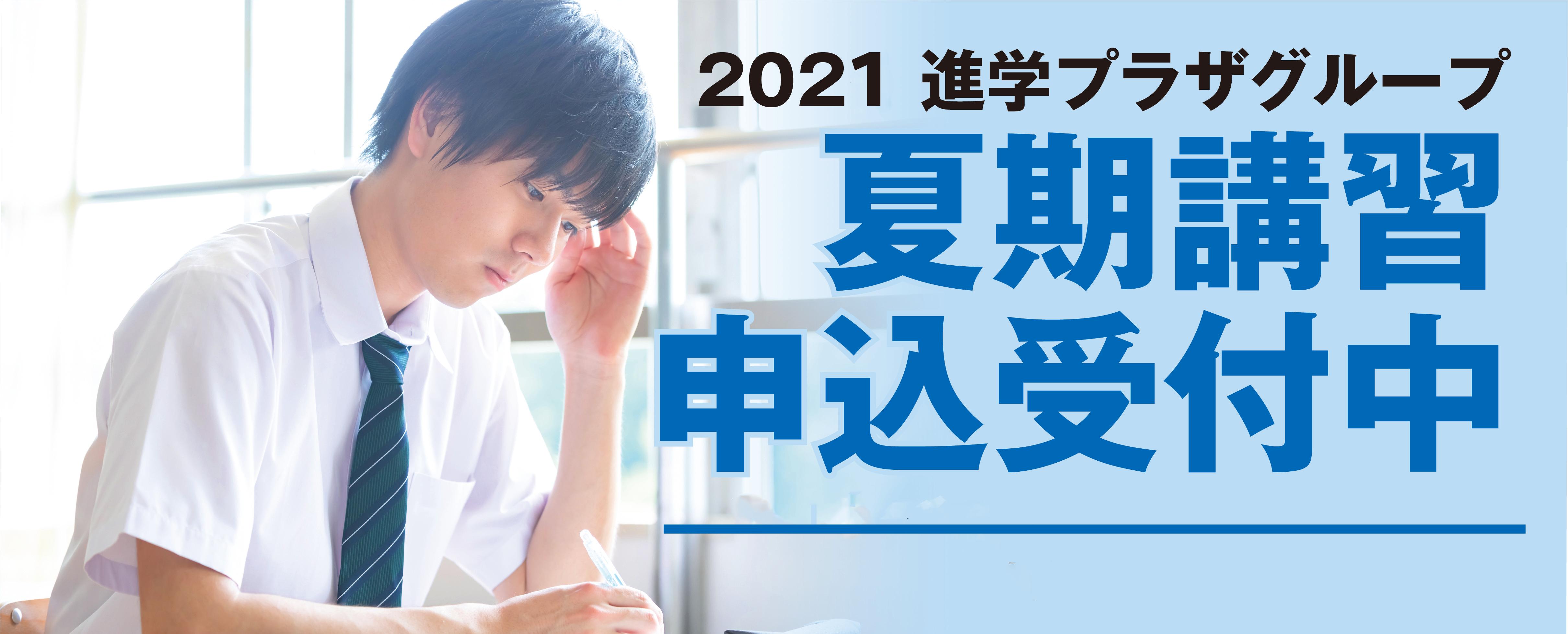 夏期講習_進学プラザ2021