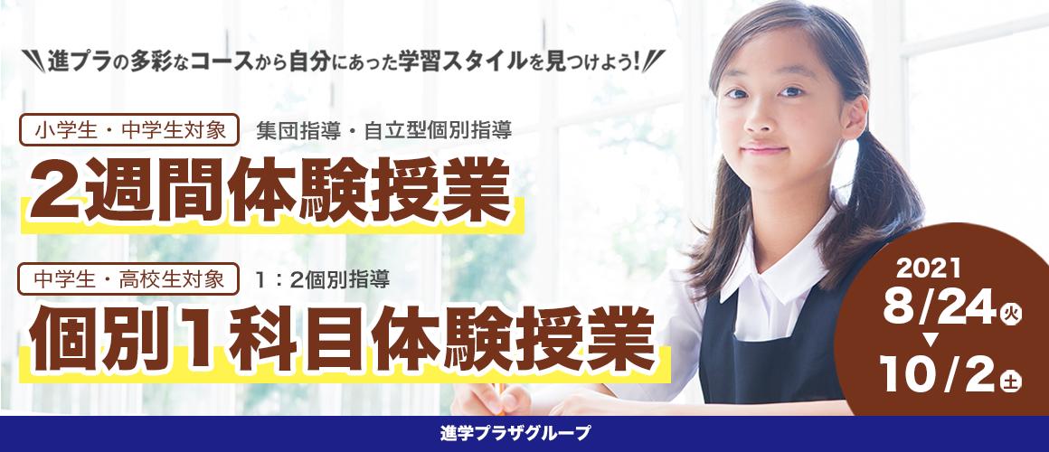 無料体験授業_202108