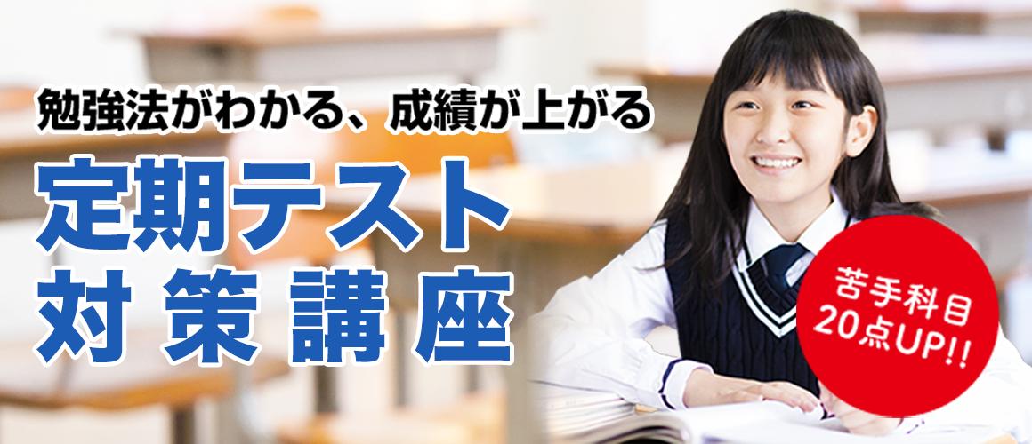 定期テスト対策講座_202110