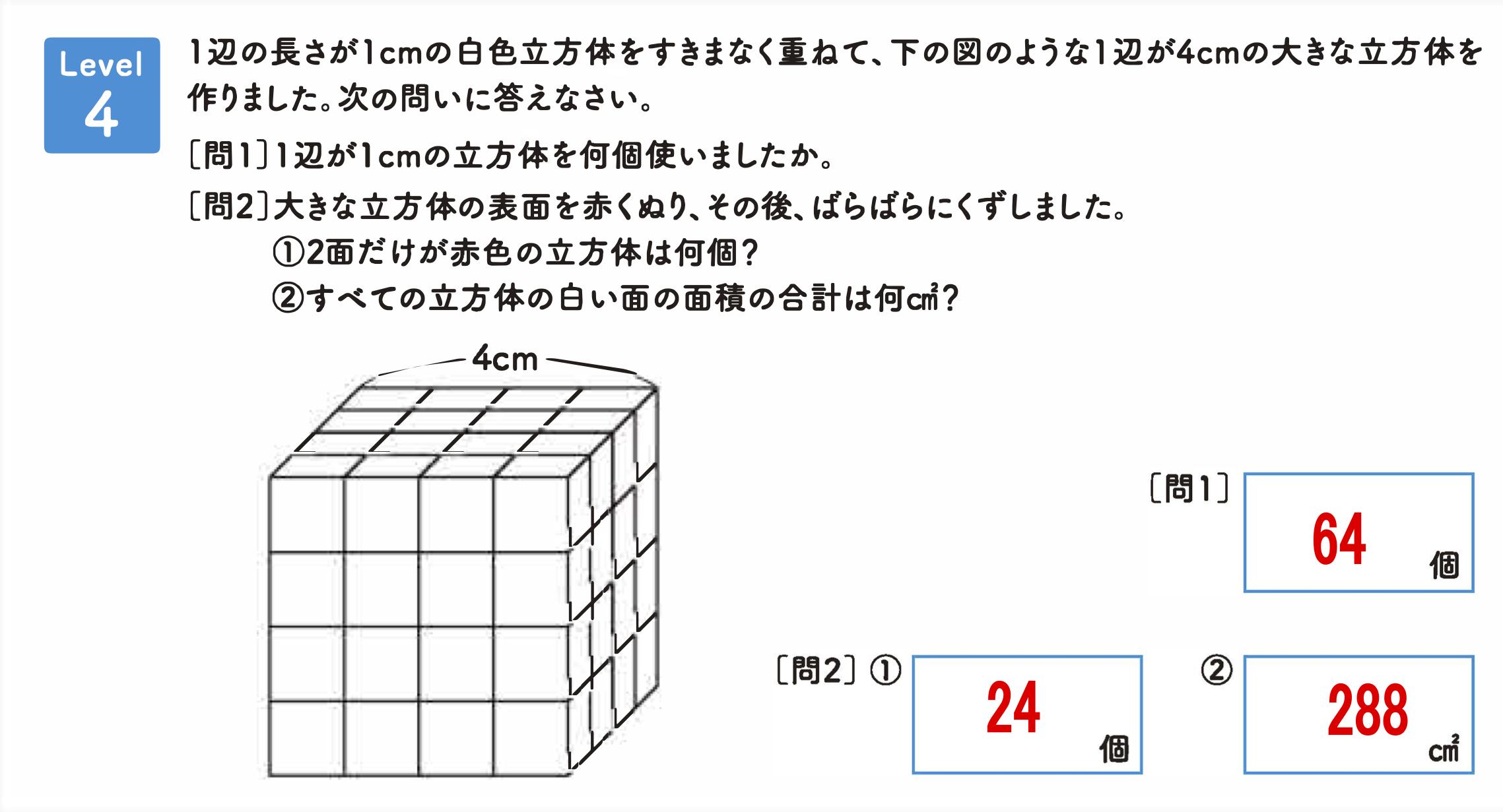 パズル道場答え4