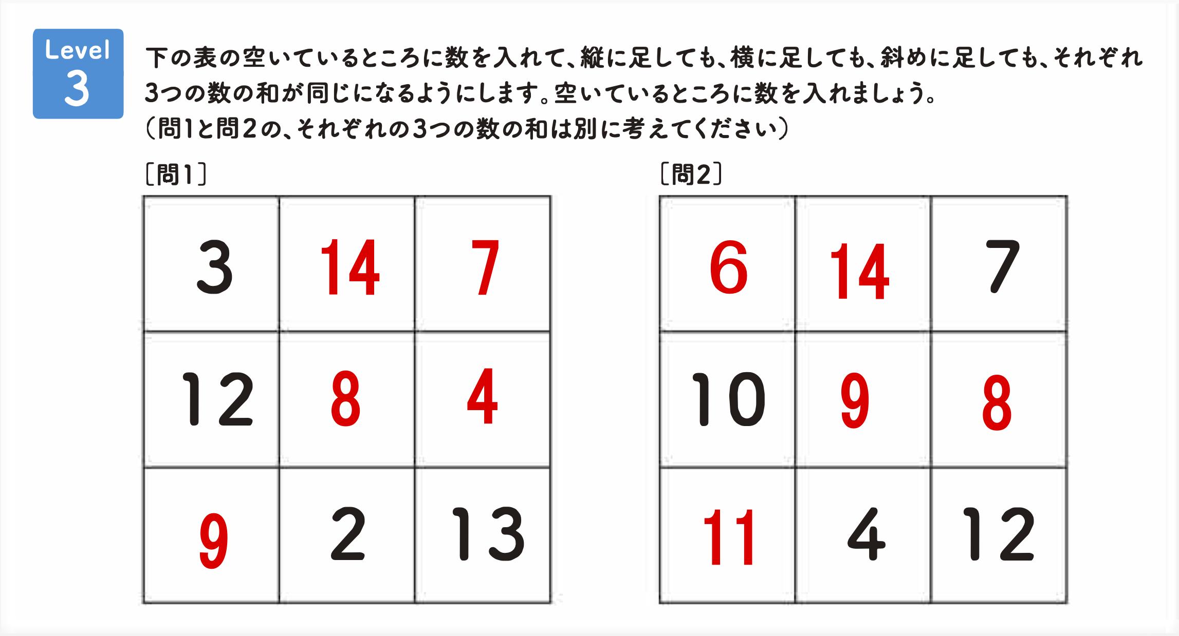 パズル道場答え3