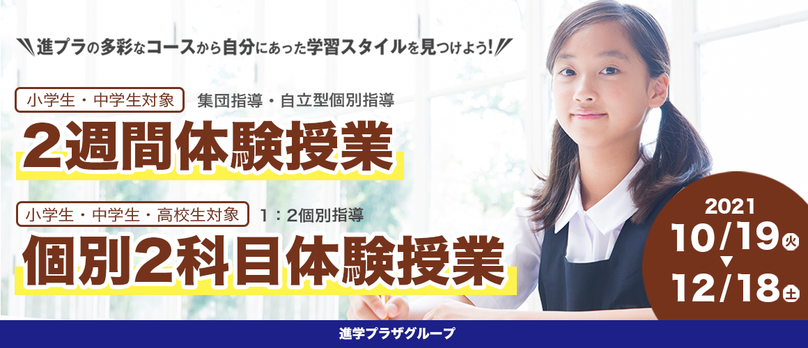 無料体験授業_202110
